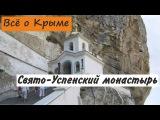 Свято-Успенский пещерный мужской монастырь. Крым. Достопримечательности Бахчисарая.