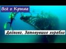 Дайвинг в Крыму. Затонувшие корабли Черного моря.
