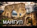 Мангуп Мангуп Кале пещерный город