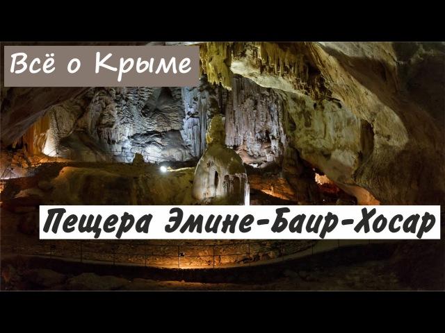 Пещера Эмине Баир Хосар Крым массив Чатыр Даг