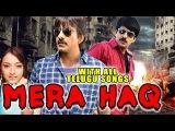 Mera Haq 2015 Hindi Dubbed Movie With Telugu Songs | Ravi Teja, Trisha Krishnan