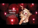 Svetlana Loboda   Alva Donna Exclusive  6 May 2015