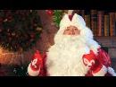 Персональное поздравление от Деда Мороза для двоих детей