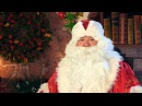Персональное поздравление от Деда Мороза для четверых детей