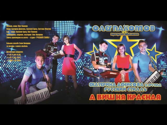 Русский Стилль А вишня красная (New album 2015)