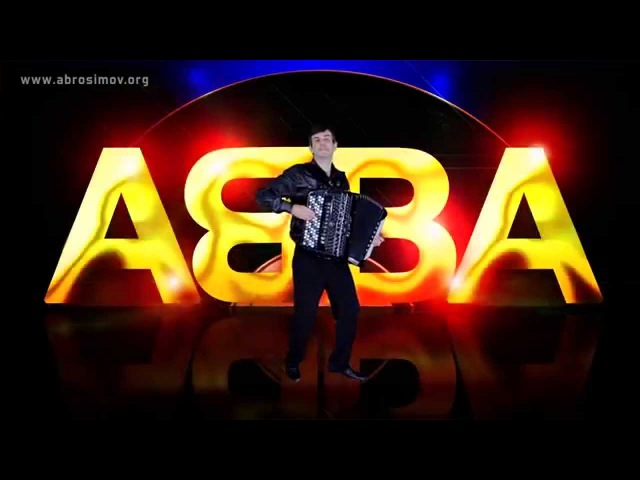 ★ВОТ ЭТО ДЕЙСТВИТЕЛЬНО КРУТО★ АББА на БАЯНЕ ♫♫♫( ABBA songs on the accordion)