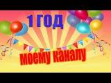 РОВНО ГОД КАНАЛУ!!! МЕГА РОЗЫГРЫШ))))