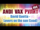ANDI VAX РУЛИТ 004: David Guetta - Lovers on the sun (BuildUp Lead)