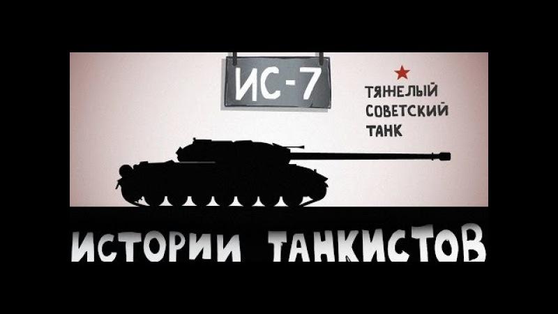 Ис-7 - Истории танкистов   Приколы, баги, забавные ситуации World Of Tanks.