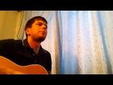 Наркоман песня под гитару (Кавер)