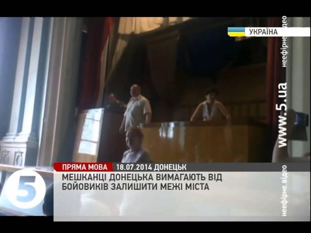 Дончанка-Губареву Нас никто не притеснял! И где ваши фашисты!