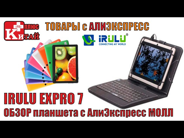 IRULU EXPRO 7 планшет с АлиЭкспресс МОЛЛ   Китай Плюс