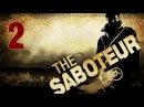Прохождение The Saboteur HDPC - Часть 2 Лучшие дни