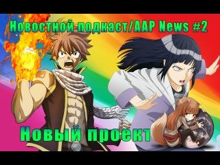 Новостной подкаст/AAP News #2 - Новый проект