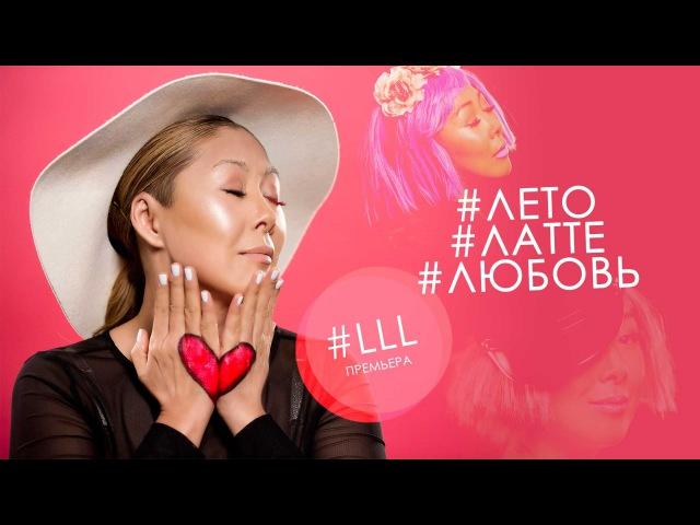 Anita Tsoy/Анита Цой - Лето. Латте. Любовь. (Official Video) 2015