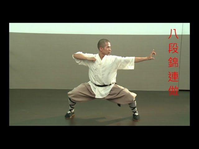 少林 八段錦 - 林勝傑(全套示範)