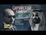 ✔ Владимир Путин проведет переговоры с министром обороны Саудовской Аравии