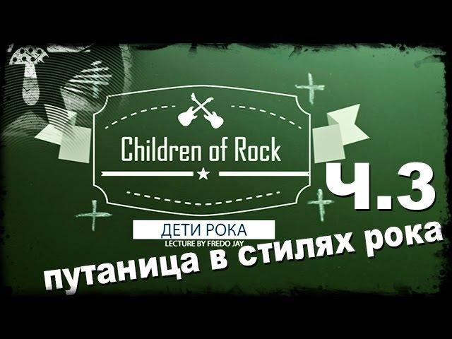 Дети Рока - Часть 3 (Путаница в стилях рока)