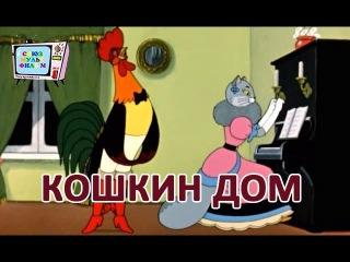 Кошкин дом, мультфильм 1958 год (загорелся кошкин дом)