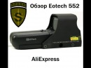 SPARK Eotech 552 holographic sight China made review Обзор голографического прицела