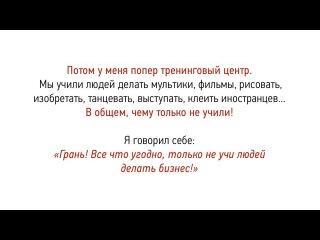 Как Сергей Грань проснулся миллионером. Фильм - КОСМОС!
