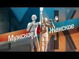 Мужское Женское 26 июня 26.06.2015 - Все будет хорошо