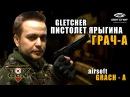 Grach-A Gletcher Пистолет Ярыгина - Грач-А Глетчер Страйкбол, Airsoft