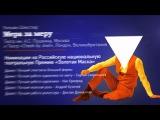 «Золотая маска» в кино: Мера за меру