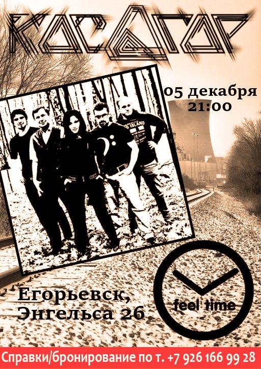 05.12 | Косогор | Feel Time г. Егорьевск