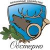 Охотничье хозяйство «Обстерно»