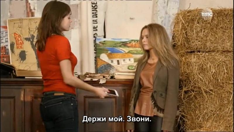 Тайны Любви 17 серия (5 сезон) с русскими субтитрами