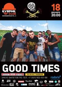 GOOD TIMES * 18 декабря * КУБРИК Club