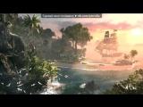 Assassins Creed IV Black Flag под музыку ZIDKEY - Русский Литерал Ассасин крид 3 - E3 трейлер Picrolla
