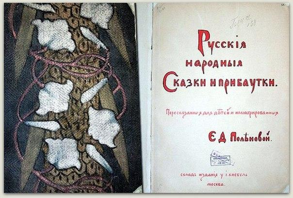 Русскiя народныя сказки и прибаутки