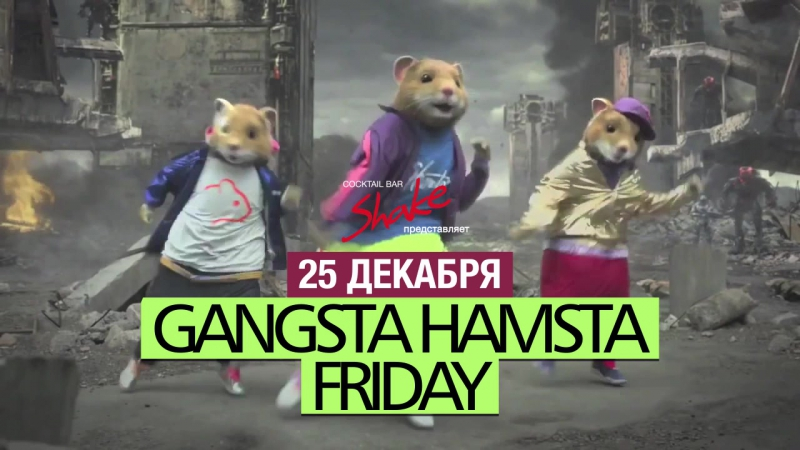 =GHF= Gansta Hamsta Friday