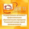 Учалинский колледж горной промышленности (УКГП)