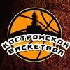 Костромской баскетбол
