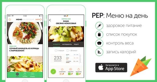 меню здоровое питание продукты