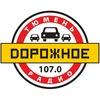 Дорожное радио - Тюмень [Официальное сообщество]