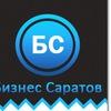 Бизнес Саратов