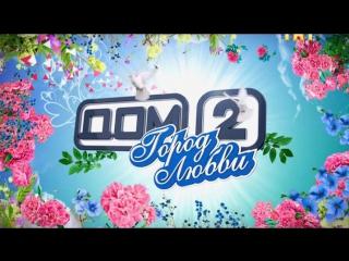 Дом-2. После заката (4203 выпуск) от [12/11/2015] BOBFILM-ONLINE.RU