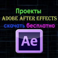 Купить проекты в after effects