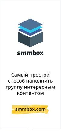 Smmbox скачать бесплатно торрент - фото 2