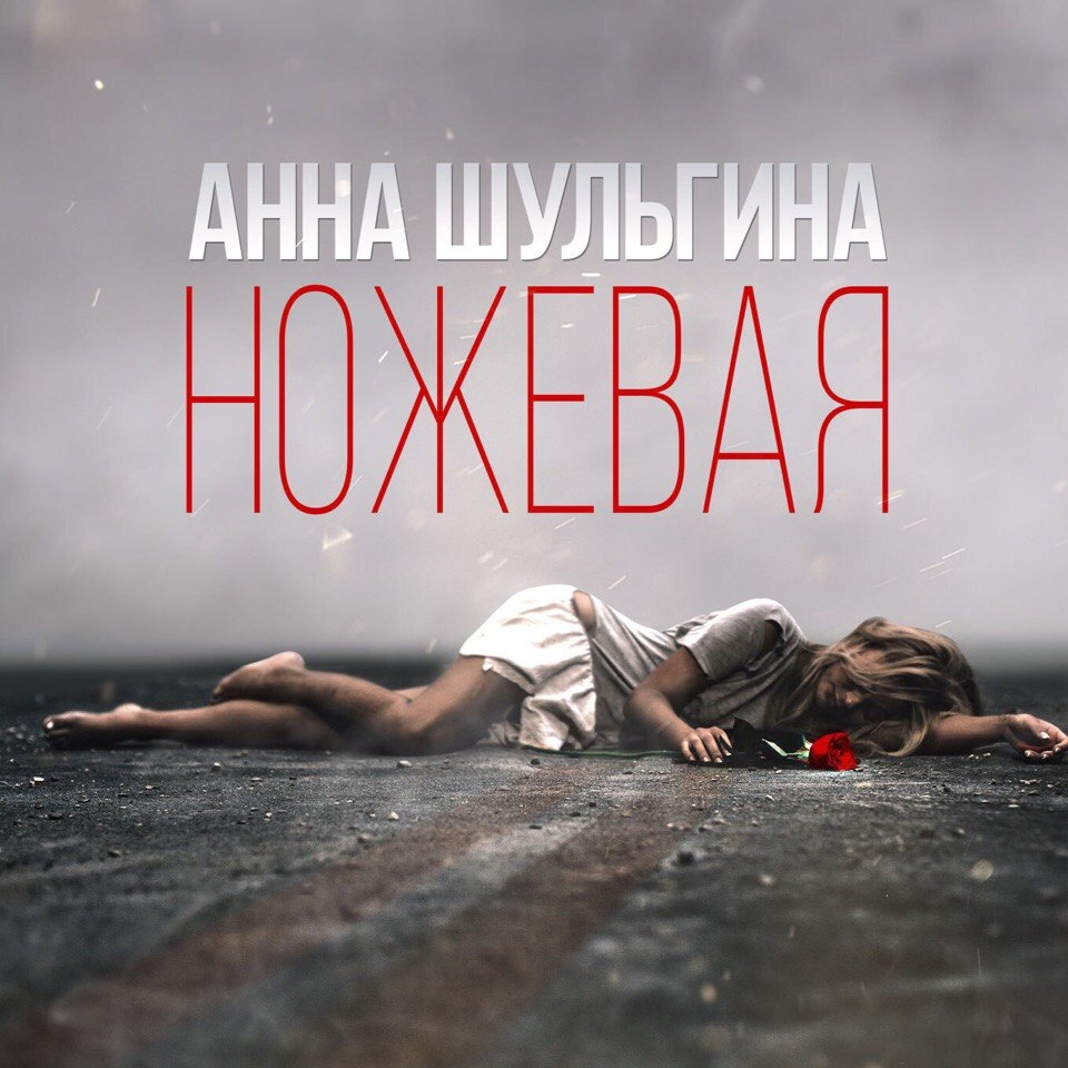 Анна Шульгина, Москва - фото №6