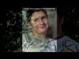 «Со стены друга» под музыку Андрей Дорошенко -