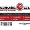Интернет-магазин Armis Gun
