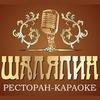 Шаляпин Ресторан-караоке|Банкет-Холл Новокузнецк