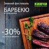 """КОРЕЙСКИЙ РЕСТОРАН """"КИМЧИ"""""""