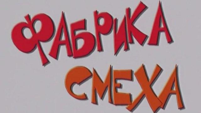 Фабрика смеха (ДТВ, 2006)