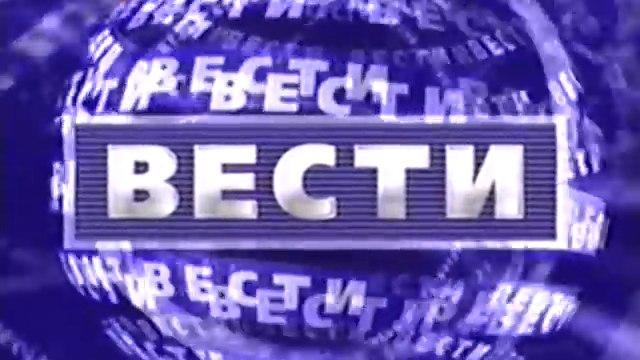 Вести (РТР, 11.09.2001) Теракты в США (фрагмент)